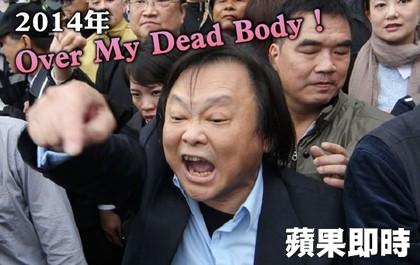英文學習 - over my dead body